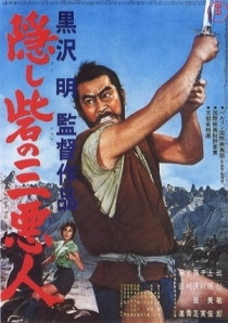 The original Japanese movie poster