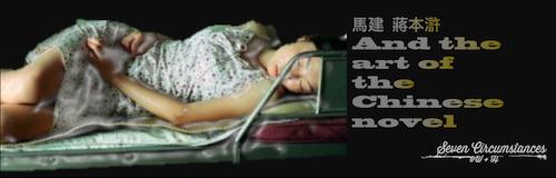 20 Chinese novels